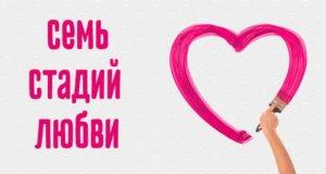 Стадии любви