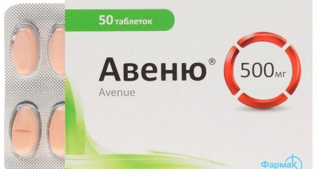 Применение таблеток Авеню